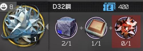 D32鋼レシピ