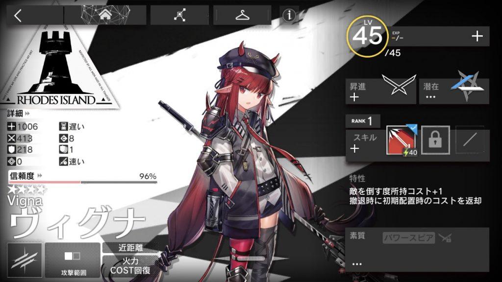 ヴィグナのステータス画面