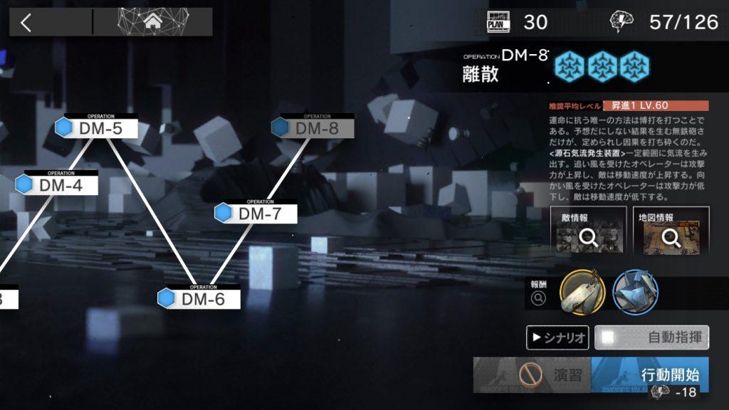 「闇夜に生きる」ステージ画面DM-8