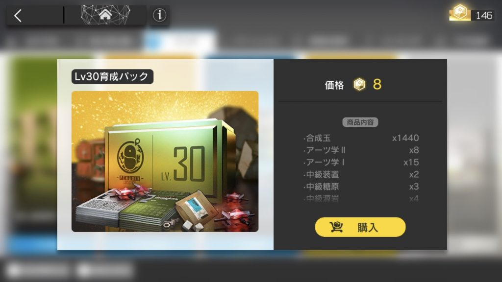 Lv30育成パック購入画面