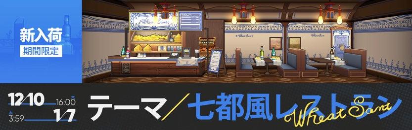 七都風レストラン